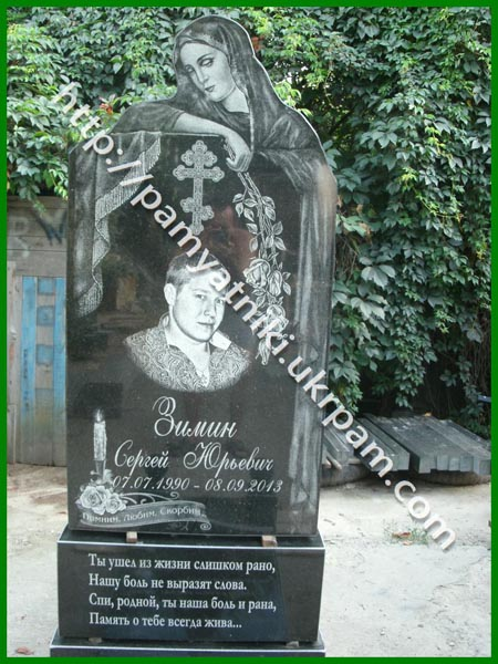 Памятники надгробия гранитные димитровград купить памятник в кемерово москве